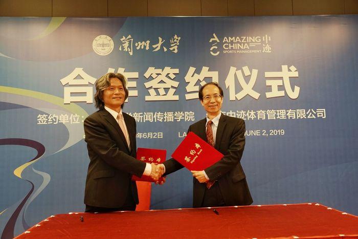 兰州大学新闻学院与北京中迹体育管理有限公司达成战略合作
